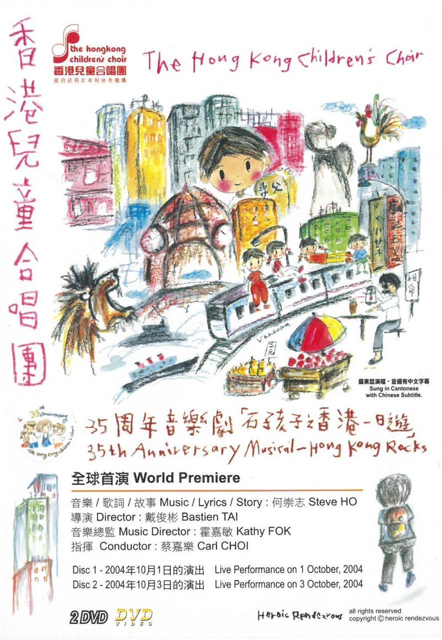 音樂劇 《石孩子之香港一日遊》
