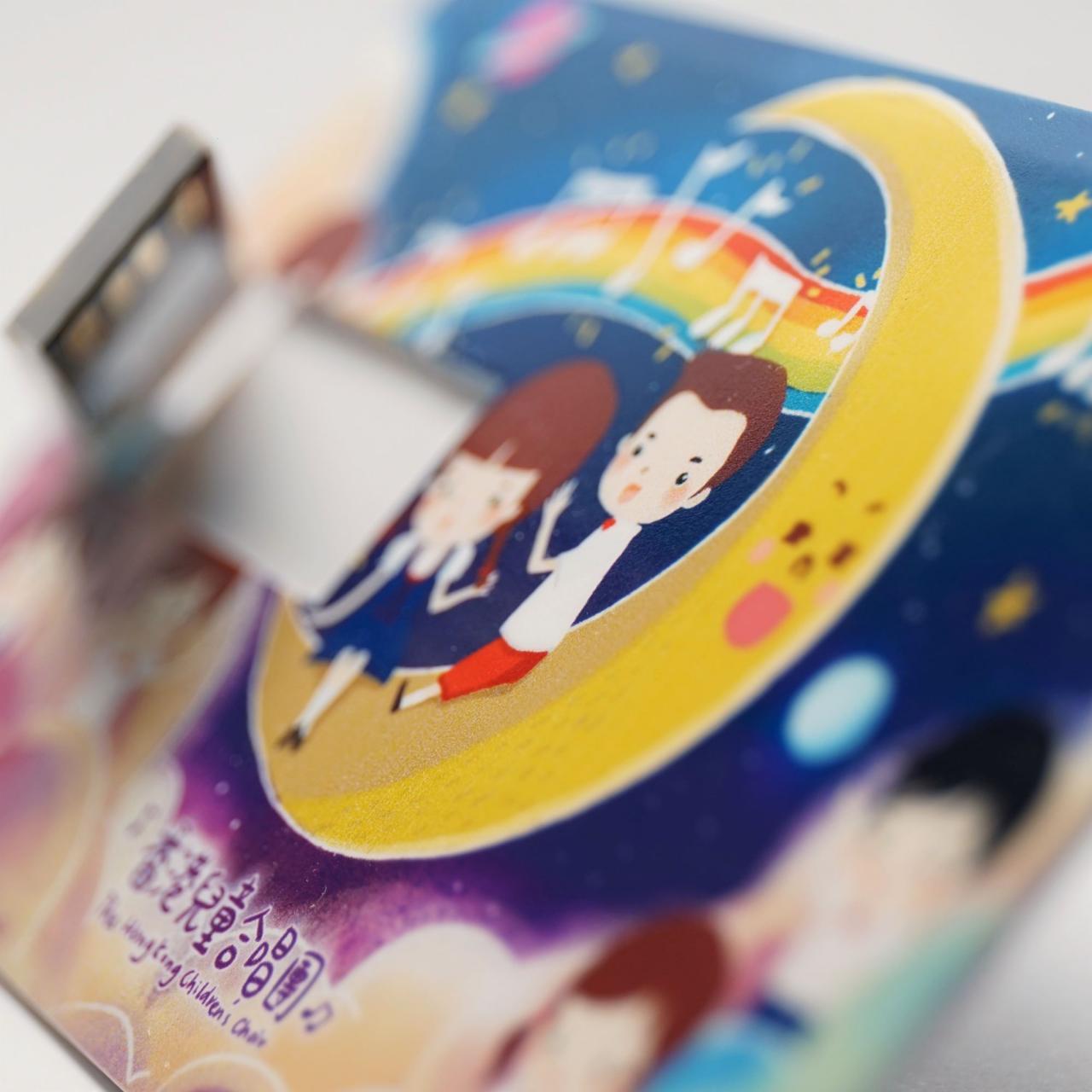 香兒50周年卡片型USB