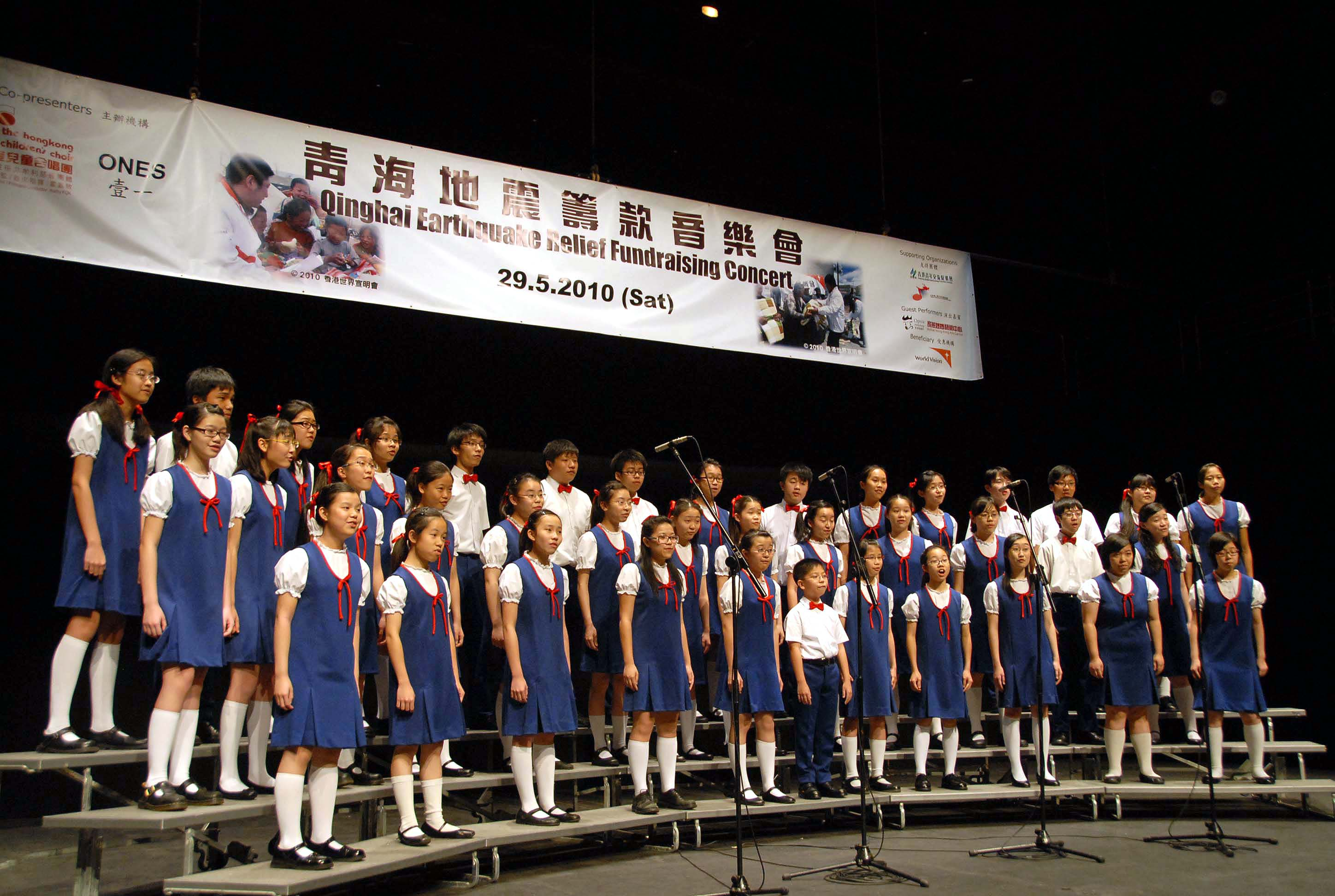 https://www.hkcchoir.org/sites/default/files/charity_2010_qinghai.jpg